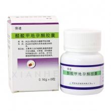 佳迪 醋酸甲地孕酮胶囊 0.16g*8粒/盒