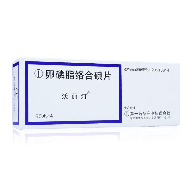 沃丽汀 卵磷脂络合碘片