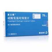 波立维 硫酸氢氯吡格雷片(薄膜衣片) 75mg*7片