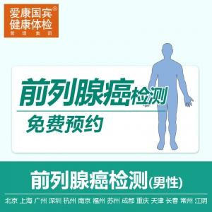 爱康国宾 疾病 体检卡 体检套餐 前列腺癌检测 1次(厂家直发)