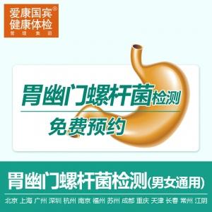 爱康国宾 疾病 体检卡 体检套餐 胃幽门螺杆菌检测 1次(厂家直发)