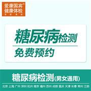爱康国宾 疾病 体检卡 体检套餐 糖尿病检测 1次(厂家直发)