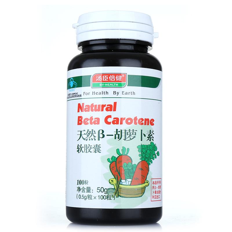 汤臣倍健 天然β-胡萝卜素软胶囊 0.5g*100粒