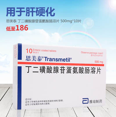 思美泰 丁二磺酸腺苷蛋氨酸肠溶片