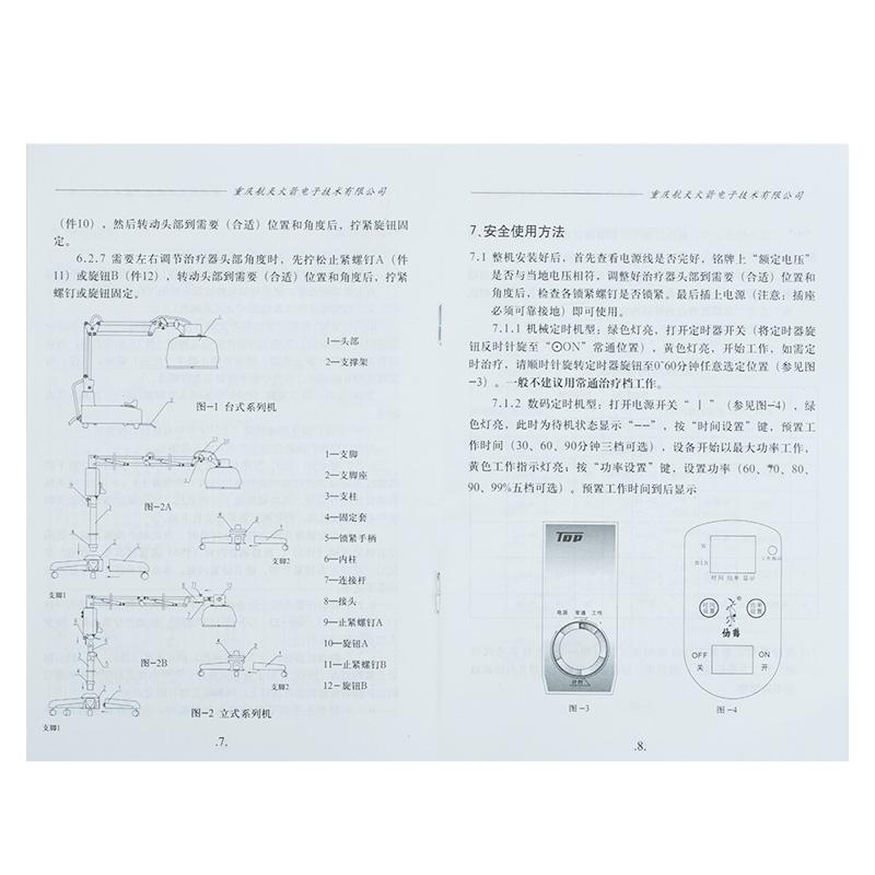 仙鹤 特定电磁波治疗器