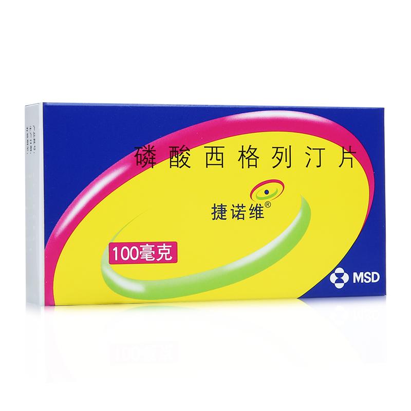 捷诺维 磷酸西格列汀片