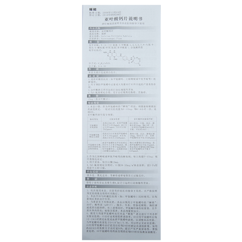 福能 亞葉酸鈣片