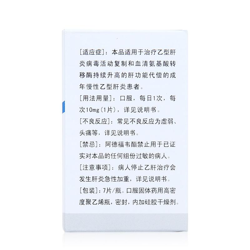 代丁 阿德福韦酯片