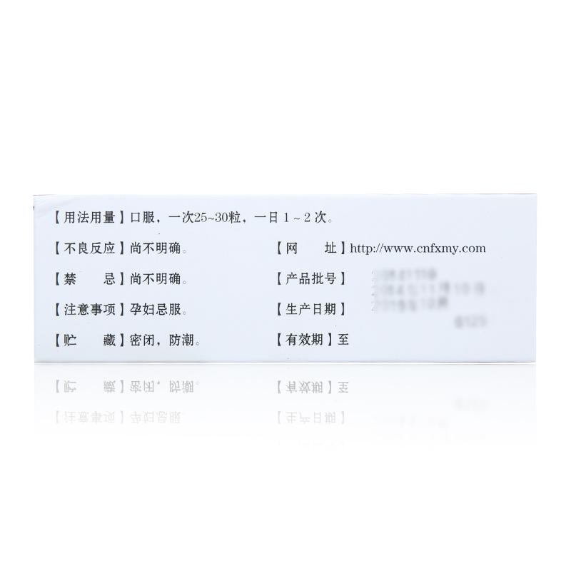 阜药 红花清肝十三味丸