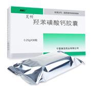 昊畅 羟苯磺酸钙胶囊 0.25g*36粒