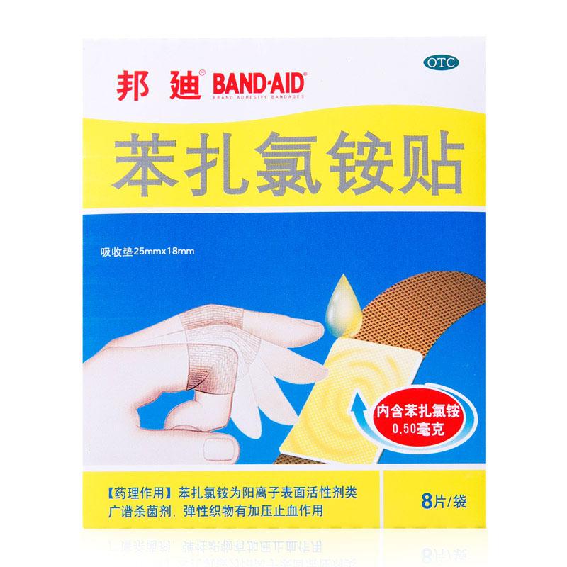 邦迪 苯扎氯铵贴 0.50mg*8片