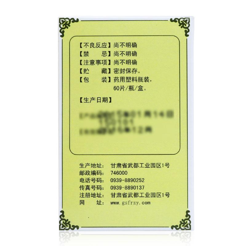 武都 垂盆草片