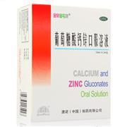 锌钙特 葡萄糖酸钙锌口服溶液 10ml*24支