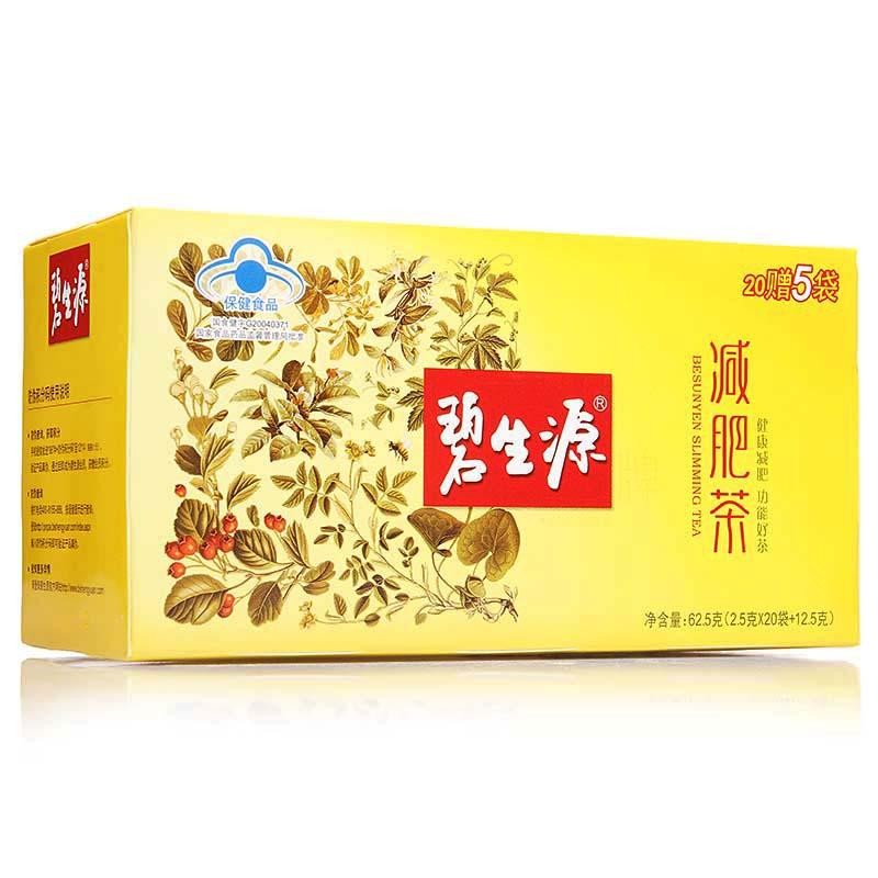 碧生源 减肥茶