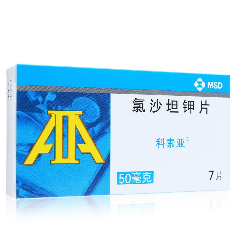 科素亚 氯沙坦钾片