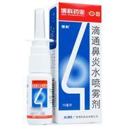 博科 滴通鼻炎水喷雾剂 15ml/瓶