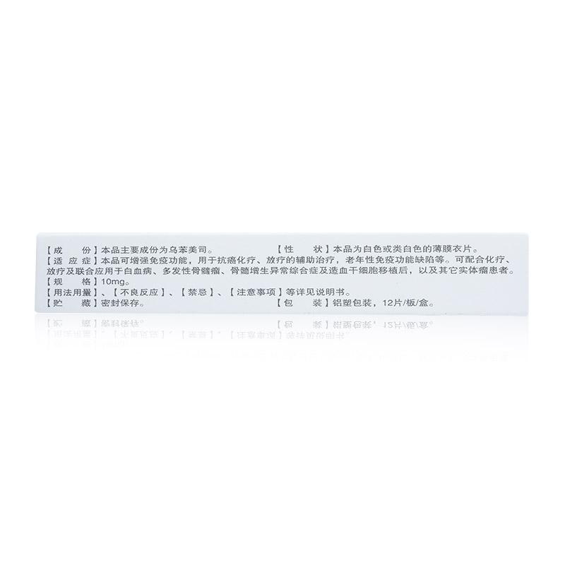 万乐 乌苯美司片