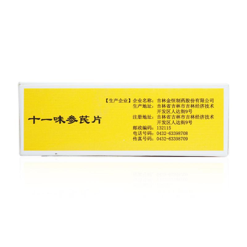 金盟 十一味參芪片(薄膜衣片)