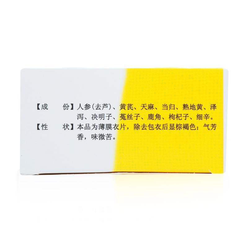 金盟 十一味参芪片(薄膜衣片)