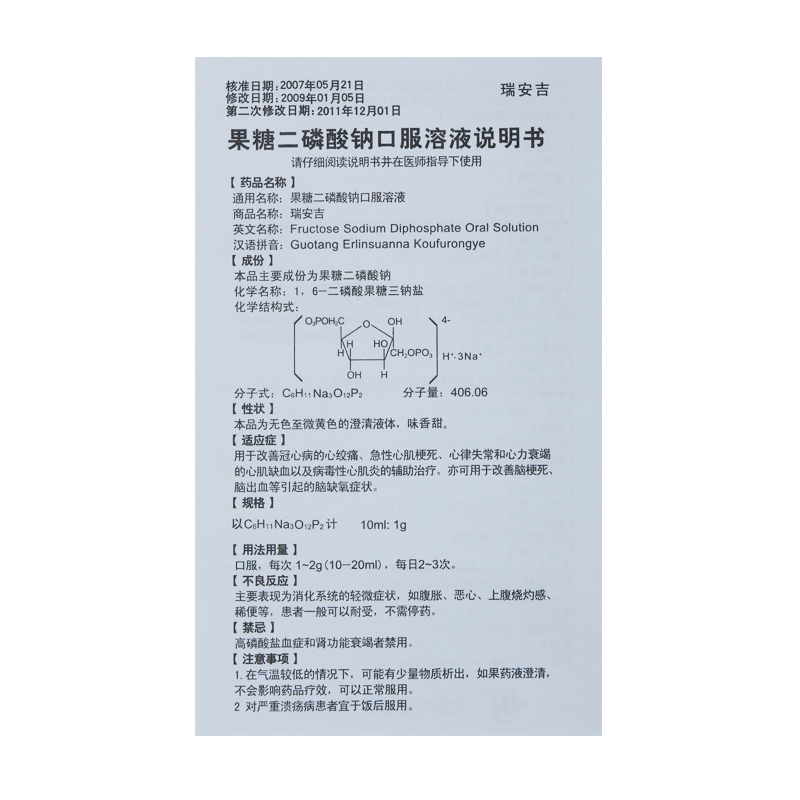 瑞安吉 果糖二磷酸钠口服溶液