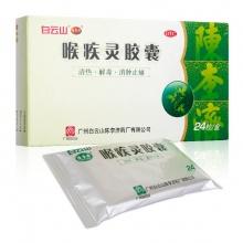 陈李济 喉疾灵胶囊 0.25g*24粒/盒