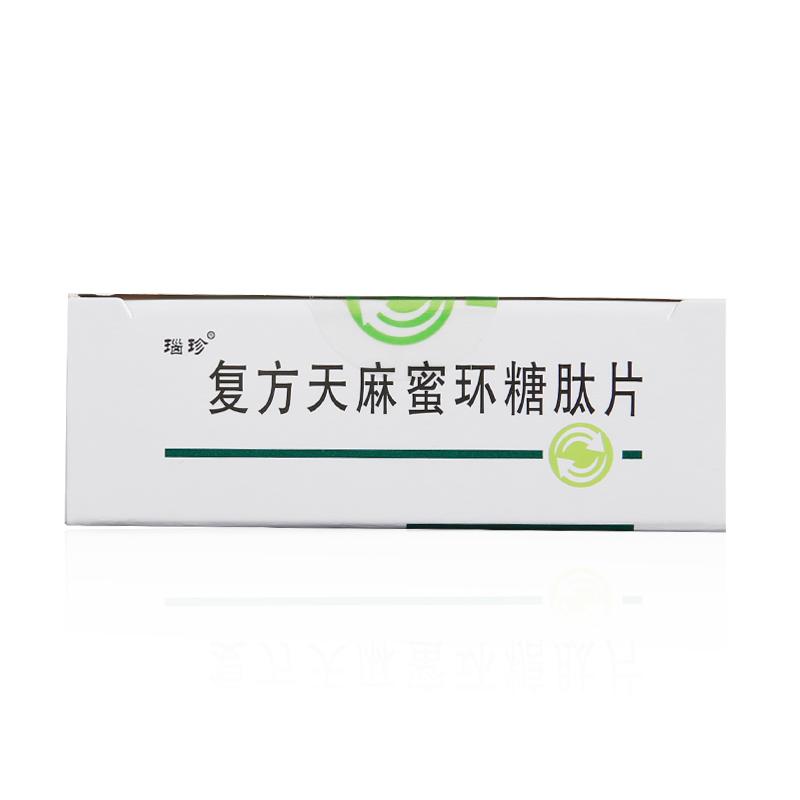 瑙珍 復方天麻蜜環糖肽片