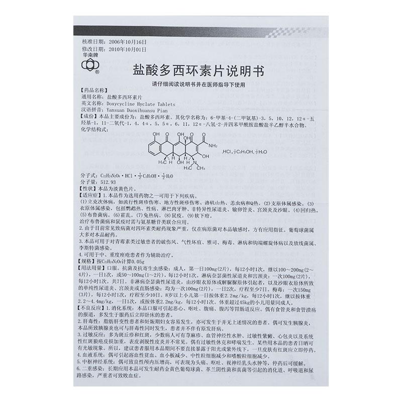 华南牌 盐酸多西环素片