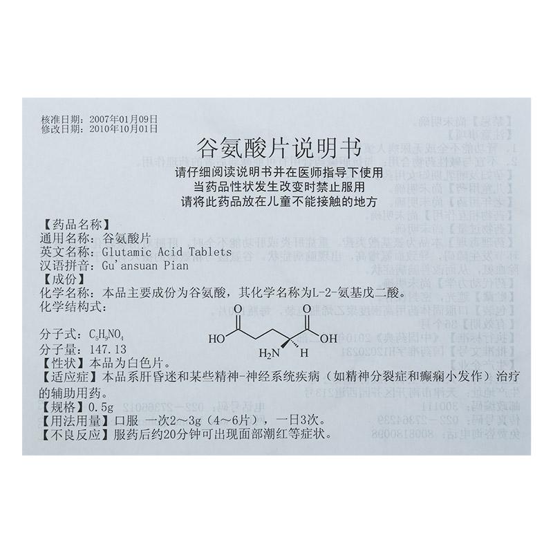力生 谷氨酸片