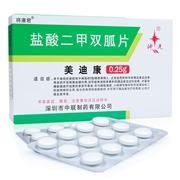 美迪康 鹽酸二甲雙胍片 250mg*48片