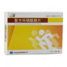 金世 复方环磷酰胺片 24片