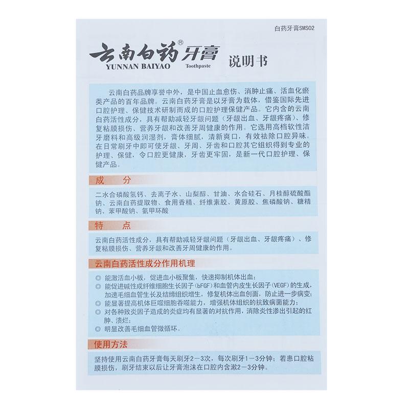 云南白药 云南白药牙膏(薄荷清爽型)