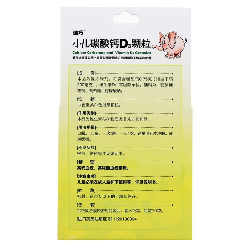 迪巧 小儿碳酸钙D3颗粒