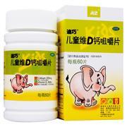 迪巧 兒童維D鈣咀嚼片 (750mg+D3 100IU)*60片