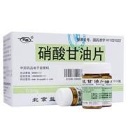京益 硝酸甘油片 0.5mg*50片