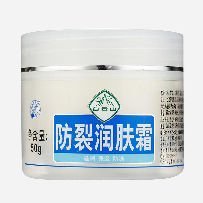 白云山  防裂润肤霜 50g/瓶