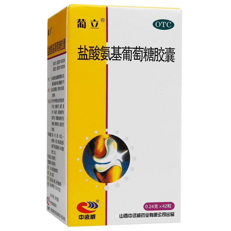 葡立 鹽酸氨基葡萄糖膠囊