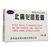 東方金寶 止痛化癥膠囊 0.3g*10粒*6板