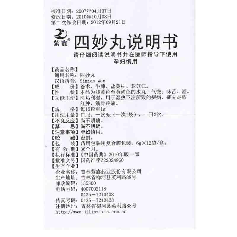 紫鑫 四妙丸