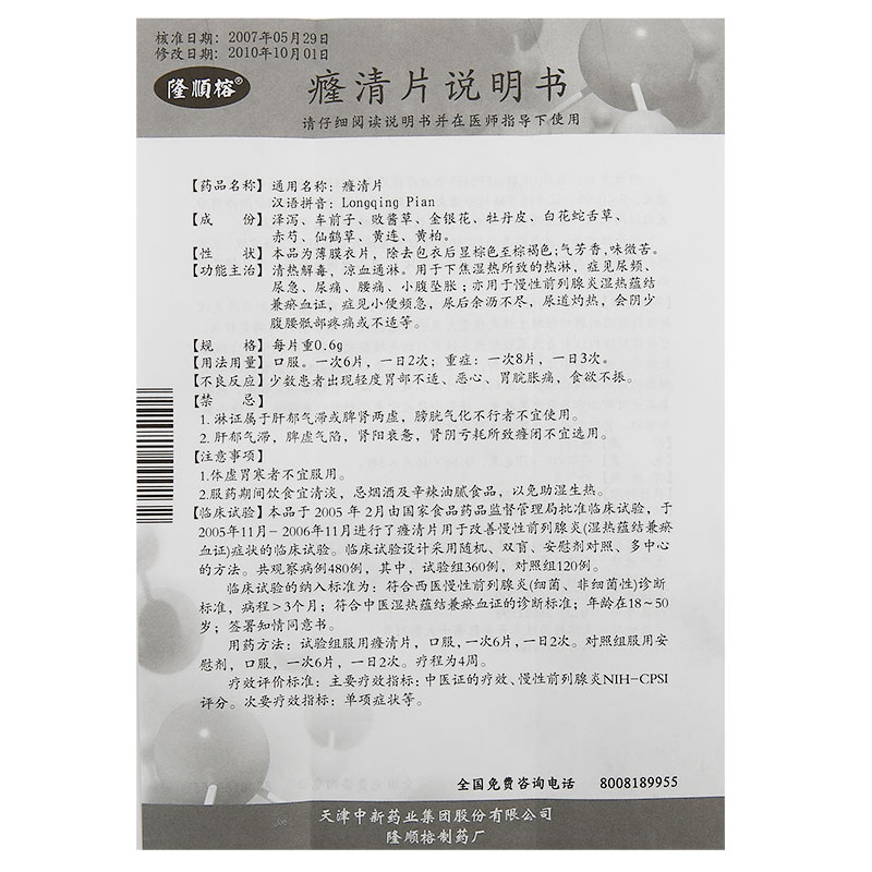 隆順榕 癃清片(薄膜衣片)