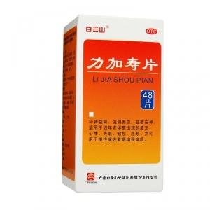 白云山 力加寿片 0.34g*48片/盒