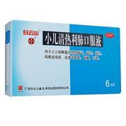 潘高寿 小儿清热利肺口服液 10ml*6支/盒
