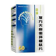 瑙珍 复方天麻蜜环糖肽片 0.5g*60片/瓶