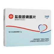 信谊 盐酸胺碘酮片 0.2g*24片/盒