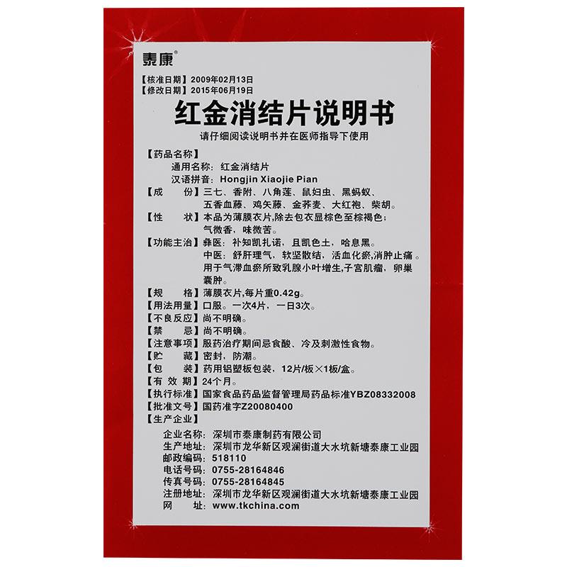 泰康 红金消结片