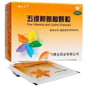 維樂多 五維賴氨酸顆粒 5g*8袋/盒