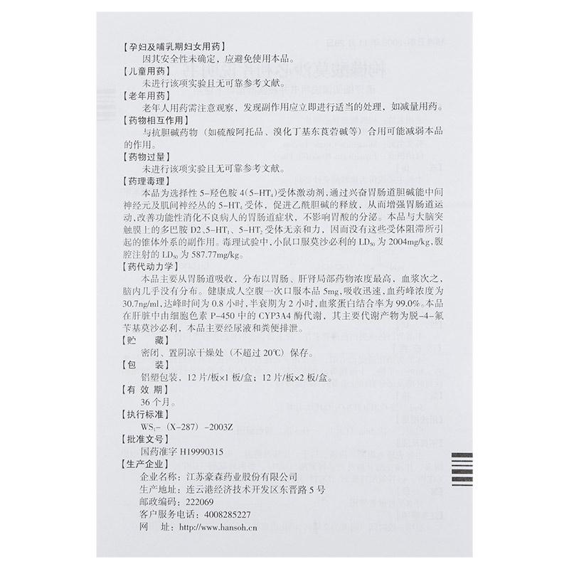 瑞琪 枸橼酸莫沙必利片