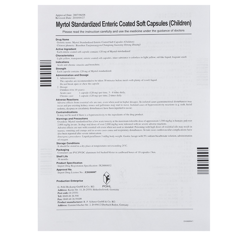 德国保时佳 标准桃金娘油肠溶胶囊(儿童装)