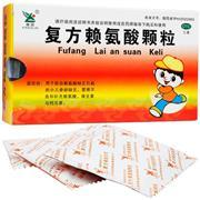 康霖 复方赖氨酸颗粒 3g*12袋