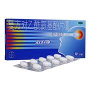 散利痛 复方对乙酰氨基酚片(II) 10片
