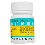 仁和堂 盐酸托哌酮片 50mg*50片
